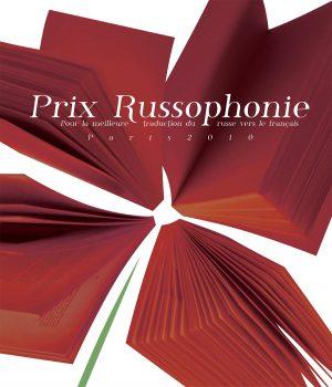 4e Prix Russophonie (2010)