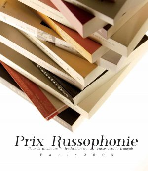 2e Prix Russophonie