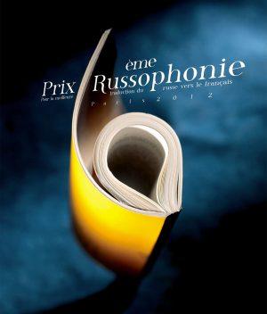 6e Prix Russophonie (2012)