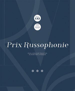 9e Prix Russophonie (2015)