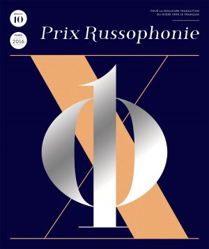 10e Prix Russophonie (2016)