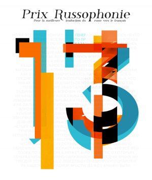 13e Prix Russophonie (2019)