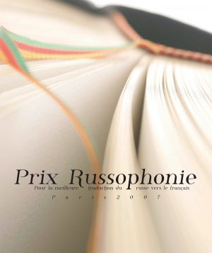 Premier Prix Russophonie (2007)