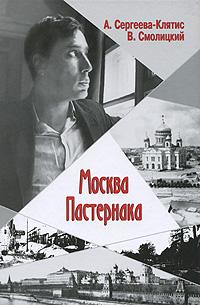 Anna Sergeeva-Kliatis, V. Smolitski, «Москва Пастернака» («Moscou de Pasternak»)