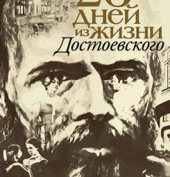 Avant-première cinéma: «26 jours de la vie de Dostoïevski»