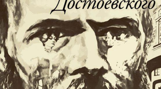 Vingt-six jours de la vie de Dostoïevski Двадцать шесть дней из жизни Достоевского d'Alexandre Zarkhi
